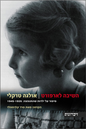 Picture of השיבה לארפורט: סיפור על ילדות שהתנפצה