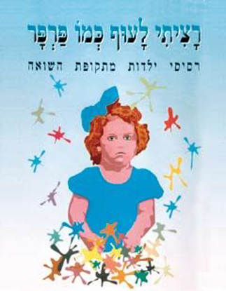 Picture of רציתי לעוף כמו פרפר