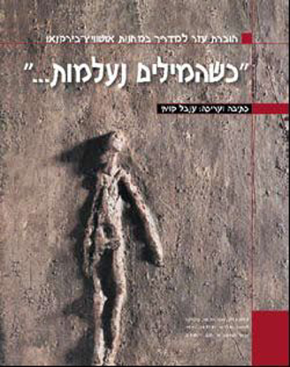 Picture of כשהמילים נעלמות