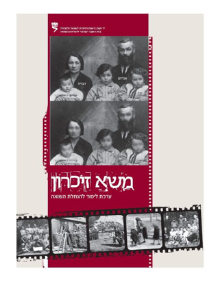Picture of משא זיכרון