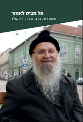 Picture of אל תביט לאחור