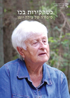 Picture of כשהקירות בכו